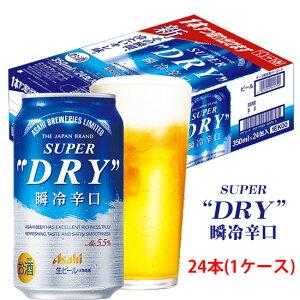 アサヒ スーパードライ 瞬冷辛口 缶 350ml×24本(1ケース)※2ケースまで1個口で発送可能 お中元 ギフト
