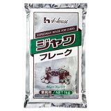 【ハウス食品】ハウス ジャワカレー フレーク (ハウス ジャワカレー フレーク )1kg※20個まで1個口で発送可能