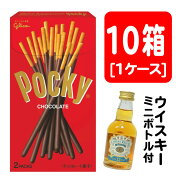 【江崎グリコ】ポッキーチョコレート70g(35g×2袋入)×10箱(個)(ポッキーチョコレート菓子Pockyglicoお菓子セット)+シーバスリーガルミズナラスペシャルミニボトル付