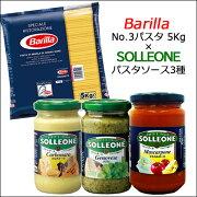 【セット商品】バリラスパゲッティーニNo.3[1.4mm]5kgパスタ&日欧ソル・レオーネパスタソース3種セット