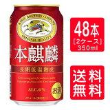 【送料無料】【キリンビール】本麒麟 350ml×24本×2ケース(48本)