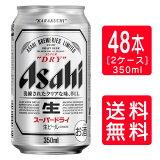 【送料無料】【アサヒビール】アサヒ スーパードライ 350ml×24本×2ケース(48本)