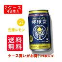 【送料無料】コカ・コーラ謹製 檸檬堂 定番レモン 350ml缶×24本×2ケース レモンサワー アルコール度5% *2ケース(48本)を1個口で発送