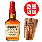 【数量限定】メーカーズマーク レッドトップ 700ml 45度「ステンレス製ハイボールタンブラー(グラス)」プレゼント バーボン ウイスキー Maker'sMark