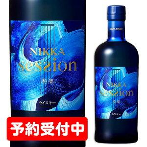 【予約受付・第二弾!】ニッカセッション(NIKKA SESSION)ブレンデッドウイスキー ※2020年9月29日(火)以降の発送となります