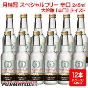 月桂冠スペシャルフリー辛口245ml瓶1ケース(12本)/ノンアルコール大吟醸テイスト日本酒アルコール0%糖質ゼロお歳暮御歳暮ギフト
