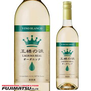 王様の涙オーガニック白750ml※お届けするワインのヴィンテージが画像と異なる場合がございます。※ヴィンテージについては、ご注文前にお問い合わせ下さい。