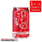 合同酒精昔懐かしいすももサワー350ml缶×24本(1ケース)※2ケース(48本)まで1個口で発送お中元ギフト