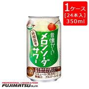 合同酒精昔懐かしいメロンソーダサワー缶350ml缶×24本(1ケース)※2ケース(48本)まで1個口で発送お中元ギフト