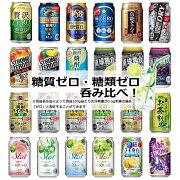 糖類ゼロ糖質ゼロ24本飲み比べアソートセット【缶チューハイビールサワーギフトセットアサヒサントリーサッポロキリン糖質0糖類0糖質フリー】[第1弾]飲比24