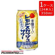 合同酒精昔懐かしいレモンスカッシュサワー350ml缶×24本(1ケース)※2ケース(48本)まで1個口で発送