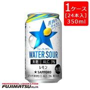 サッポロWATERSOURレモン350ml缶×24本(ウォーターサワー)※2ケース(48本)まで1個口で発送