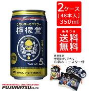 檸檬堂鬼レモン350ml缶×24本[1ケース]