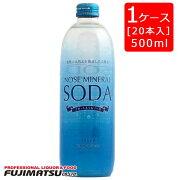 能勢酒造ノセミネラルソーダ500ml×20本炭酸水能勢ソーダワンウェイ瓶