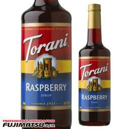 トラーニ フレーバーシロップ ラズベリー 750ml※12本まで1個口で発送可能 お歳暮 御歳暮 ギフト