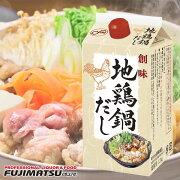 創味(そうみ)地鶏鍋だし1.2kg【創味食品】※6個まで1個口で発送可能お中元ギフト