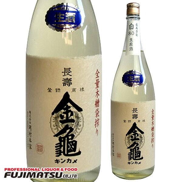 岡村本家『長寿金亀(ちょうじゅきんかめ)純米 生原酒 白80』