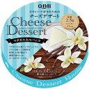 【クール便佐川送料無料(一部地域を除く)】 QBB チーズデザート バニラ 6P×12個セット 【 パーティー スイーツ 】