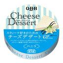 (クール便) QBB チーズデザート バニラ 6P 223円×12個セット 2676円 【 パーティー スイーツ 】