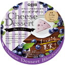 【クール便佐川送料無料(一部地域を除く)】 QBB チーズデザート ブルーベリー6P×12個セット 【 パーティー スイーツ 】