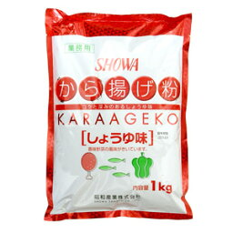 SHOWA から揚げ粉 しょうゆ味 1kg (業務用)