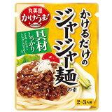 【送料無料(ネコポス)】丸美屋 かけうま麺用ソース<ジャージャー麺の素> 3袋セット 872円