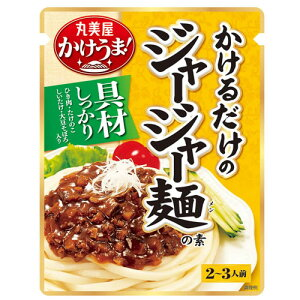 【送料無料(ネコポス)】丸美屋 かけうま麺用ソース<ジャージャー麺の素> 3袋セット