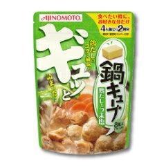 8個入り(1個/1人前)味の素 鍋キューブ 鶏だし・うま塩 8個入パウチ 350円