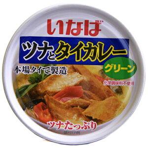本場タイで製造!!いなば ツナとタイカレー(グリーン) 125g 1缶 100円