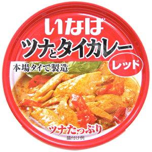 本場タイで製造!!いなば ツナとタイカレー(レッド) 125g 1缶 100円