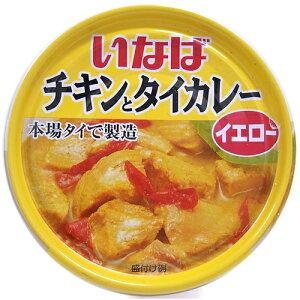 本場タイで製造!!いなば チキンとタイカレー(イエロー) 125g 1缶 100円