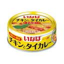 いなば チキンとタイカレー (イエロー) 125g 1缶 130円 【...