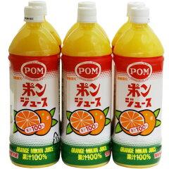 国産温州みかん果汁をおいしくブレンドした、からだにやさしい果汁100%ジュース!POM ポンジュ...