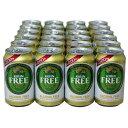 まったく新しいノンアルコール・ビールテイスト飲料!キリンフリー KIRIN FREE ノンアルコール ...