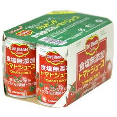 【数量限定】早い者勝ち!!!超特売!デルモンテ 食塩無添加 トマトジュース 160g缶 6缶パック...