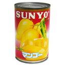 サンヨー マンゴー 4号缶 1缶 215円【 SUNYO フルーツ缶詰 】