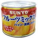 サンヨー フルーツミックス パイン・黄桃・みかん 1缶 【 SANYO 缶詰 】