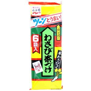 定番のお茶漬け!ストックに便利な6袋入!永谷園 わさび茶づけ 6袋入り 【お茶漬けの素】198円