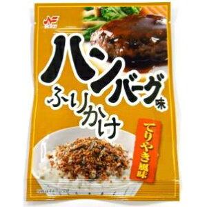 てりやき風味!ニチフリ ハンバーグ味ふりかけ 27g 1袋 103円
