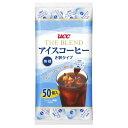 数量限定特売!UCC アイスコーヒー 無糖 [き釈タイプ] 50個入 1袋 1095円【アイスコーヒー 希釈用 コストコ】