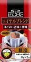 (クール便) きくの IFC コーヒー ドリップバッグ ロイヤルブレンド 8gx5袋110円