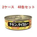(2ケース)いなば チキンとタイカレー(イエロー)【ラベル缶...