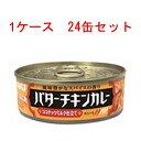 (ケース)いなば バターチキンカレー【ラベル缶】 115g ...