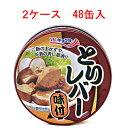 (2ケース)キョクヨー とりレバー味付 80g 129円×48缶セット6192円