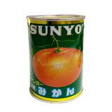 サンヨー みかん 4号缶 435g 345円【 SUNYO フルーツ 缶詰 】