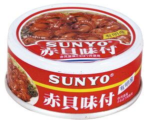 サンヨー堂 赤貝味付 有明産 75g 1缶 186円