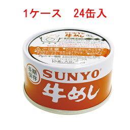 サンヨー 牛めし 185g×24缶 【SUNYO 缶詰 弁当缶 長期保存】