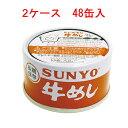 サンヨー 牛めし 185g×48缶 13744円【SUNYO...