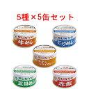 サンヨー 弁当缶詰 185g 5種セット 牛めし・とりめし・...