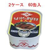 (2ケース)ちょうした さんま蒲焼 缶詰 60缶セット